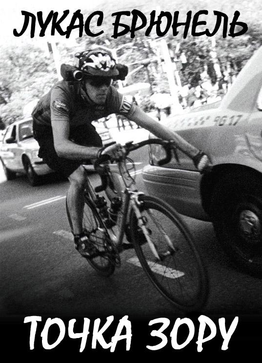 Людина верхи на задній частині велосипеда