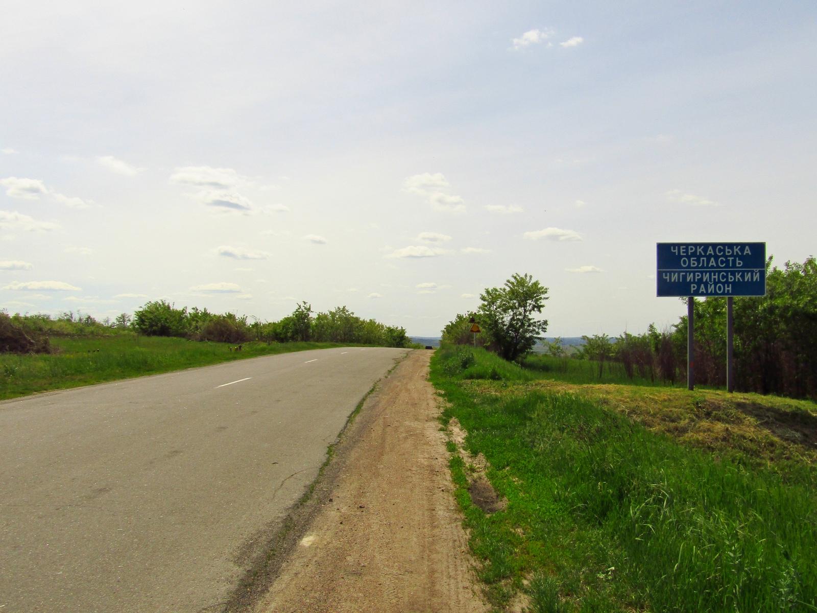 Початок Черкаської області. Чигиринський район.