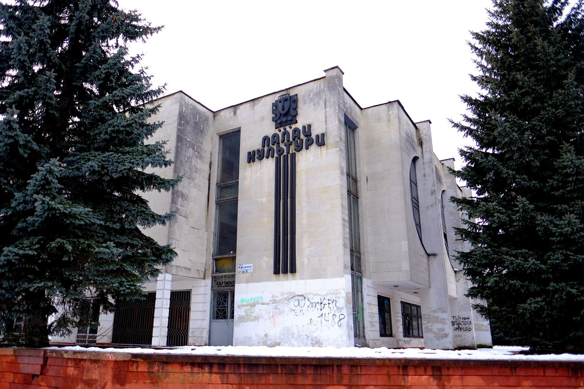 Палац культури ЛОРТА