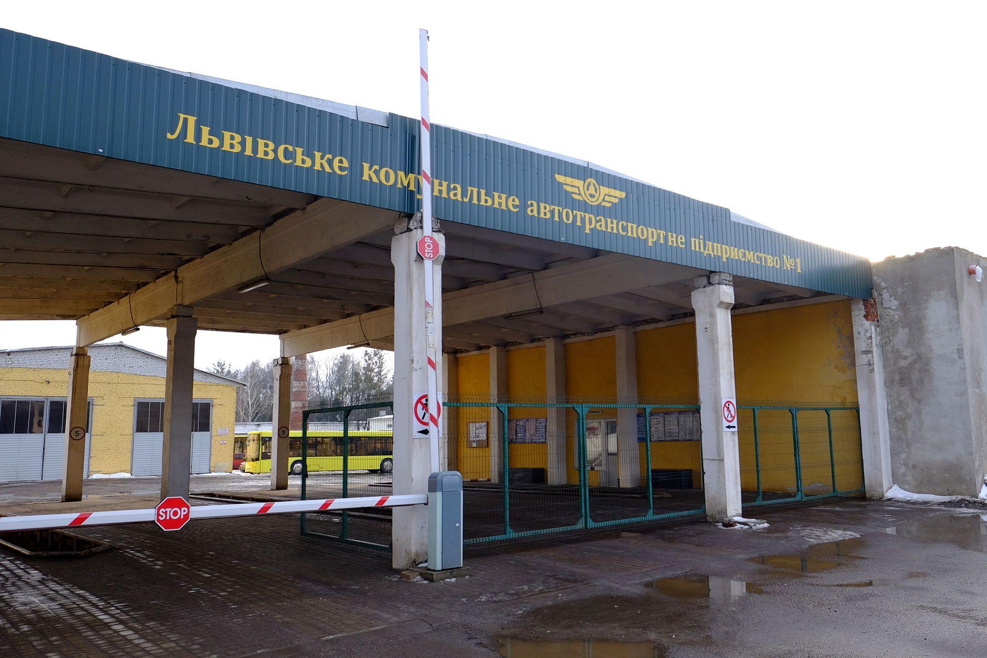Львівське АТП №1