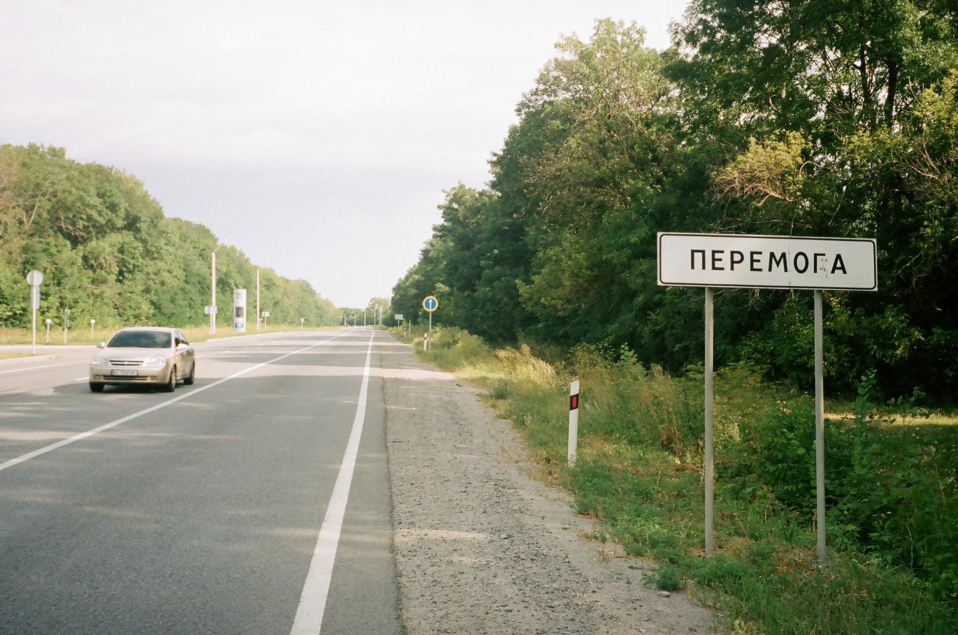 Знак на стороні дороги